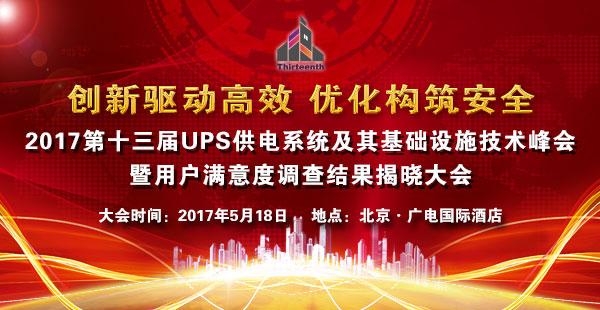 第十三届UPS供电系统及其基础设施技术峰会