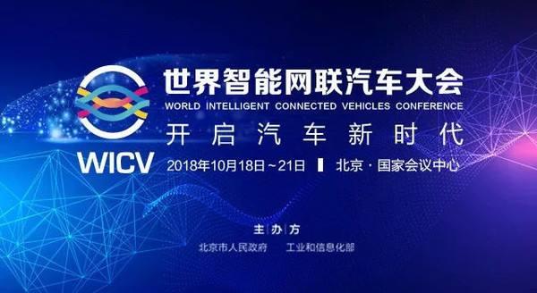 开启汽车新时代:世界智能网联汽车大会在京召开