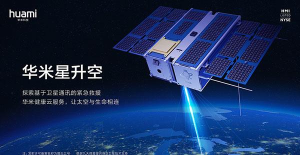 全球首个试验用可穿戴卫星通讯,这是华米科技的星辰大海