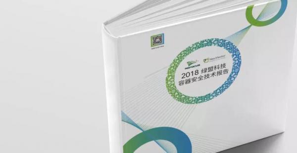 2018绿盟科技容器安全技术报告|容器环境脆弱性分析