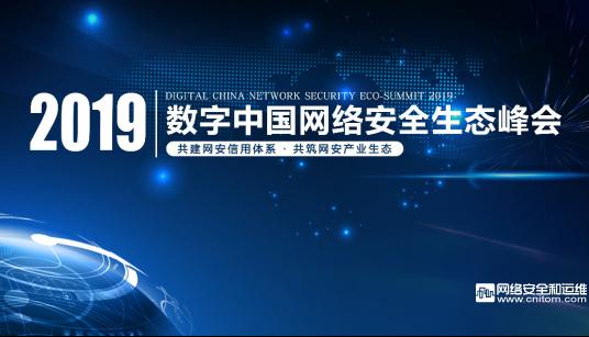 2019数字中国网络安全生态峰会在青岛成功举办