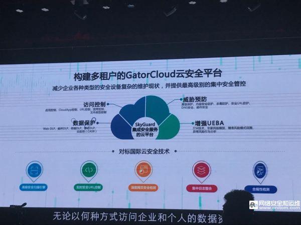 天空卫士发布创新云安全战略,应对云环境下的数据安全威胁