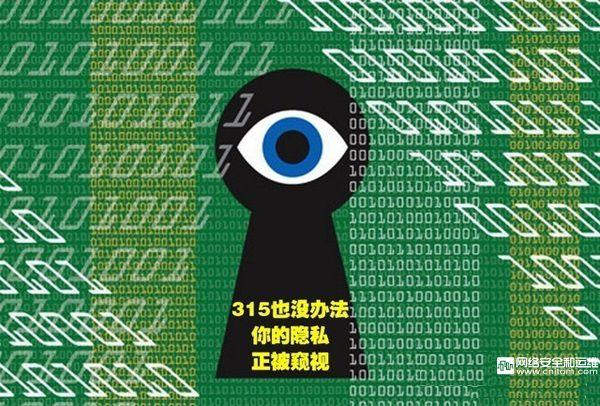 315过后,我们的隐私数据谁来维护